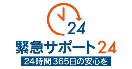 緊急サポート24